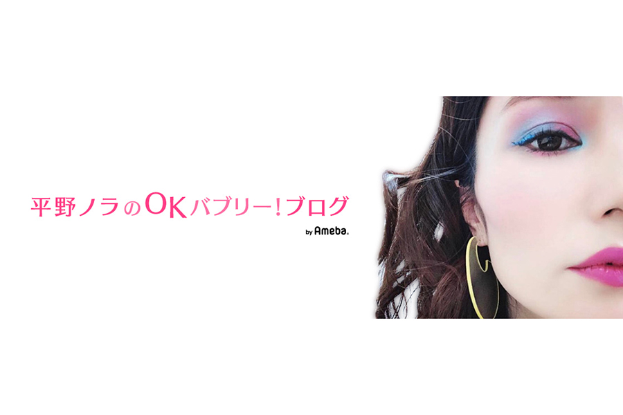 (C)平野ノラオフィシャルブログ「平野ノラのOKバブリー!ブログ」Powered by Ameba