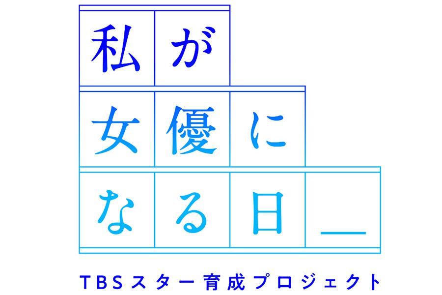 「私が女優になる日」ロゴ【画像:(C)TBS】