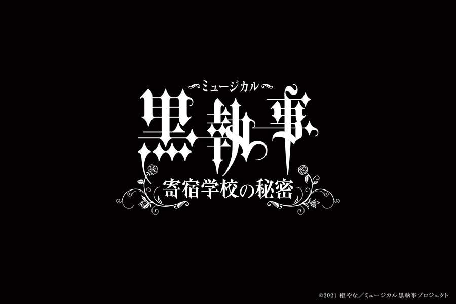 ミュージカル「黒執事」が約3年ぶりの新作公演【画像:(C)2021 枢やな/ミュージカル黒執事プロジェクト】