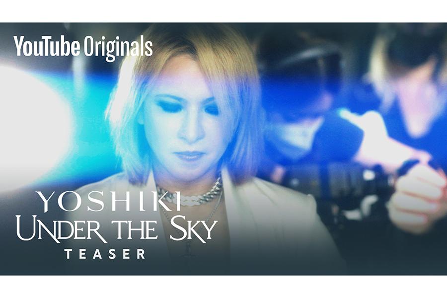 YOSHIKI、全世界プロジェクト「UNDER THE SKY」の公開を延期 コロナ感染拡大のため