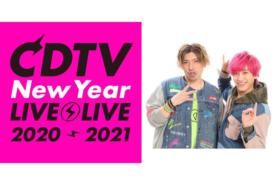 「CDTVライブ!ライブ!年越しスペシャル 2020→2021」はEXITがサブMCだ【写真:(C)TBS】