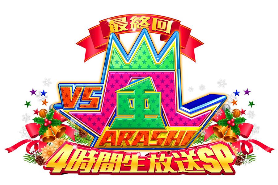 「VS嵐 最終回4時間生放送SP」番組ロゴ【写真:(C)フジテレビ】