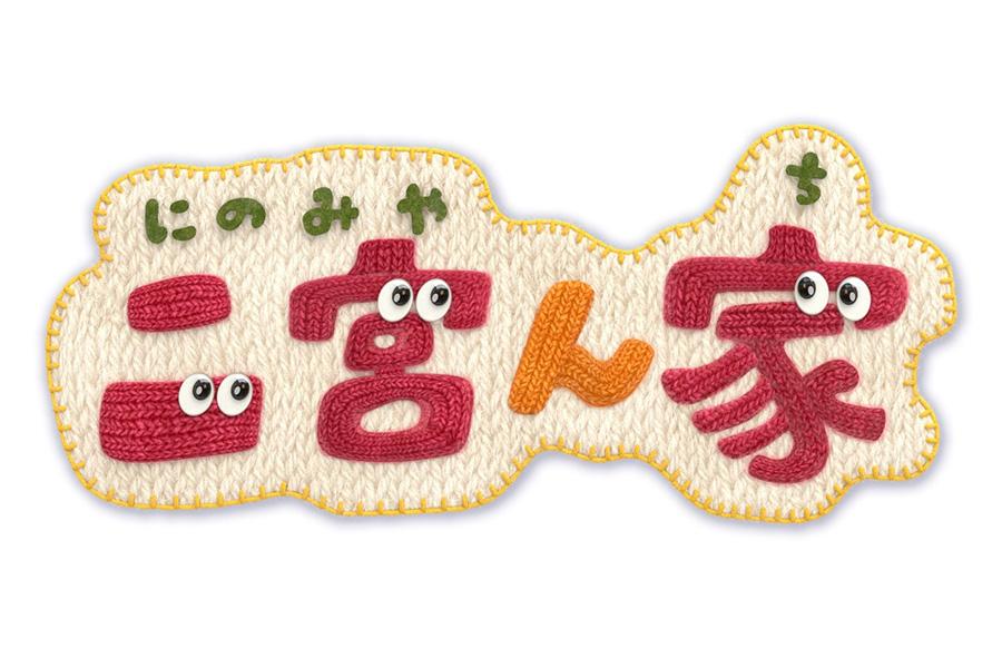 二宮和也によるスペシャルバラエティー番組「二宮ん家」の番組ロゴ【画像:(C)フジテレビ】