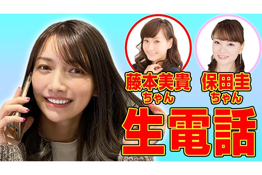 後藤真希、藤本美貴&保田圭との「モー娘。OG」共演が実現 ライブイベント出演へ