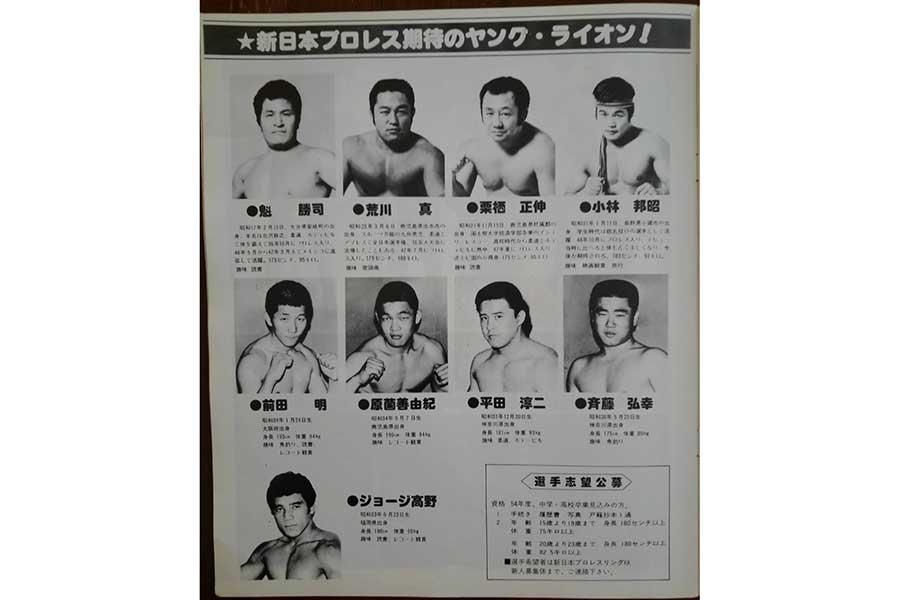 新日本プロレス1979年(昭和54年)「サマーファイト・シリーズ」パンフレット【撮影:柴田惣一】