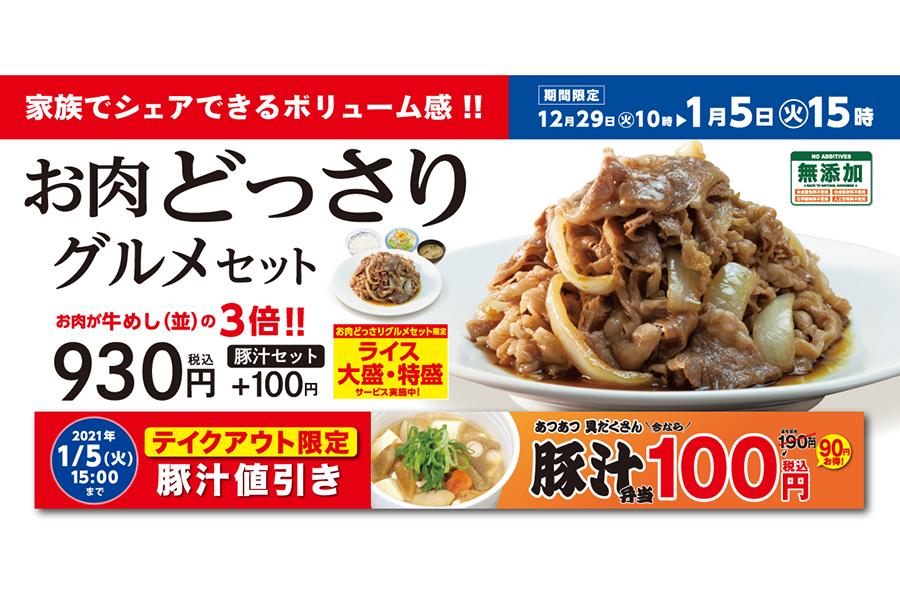 松屋が「お肉どっさりグルメセット」を期間限定で発売