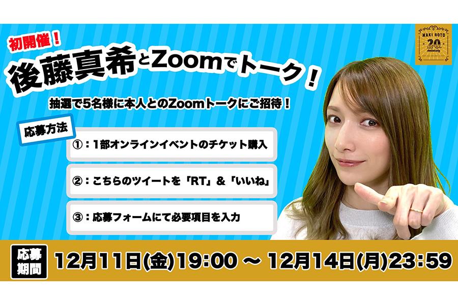 後藤真希が初のZoomトークイベント開催