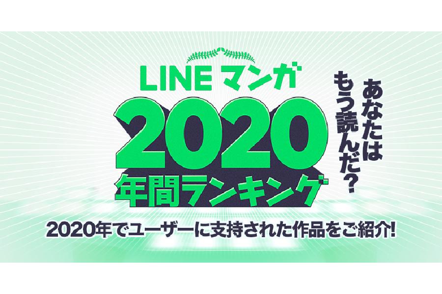 「LINEマンガ 2020年間ランキング」のビジュアル