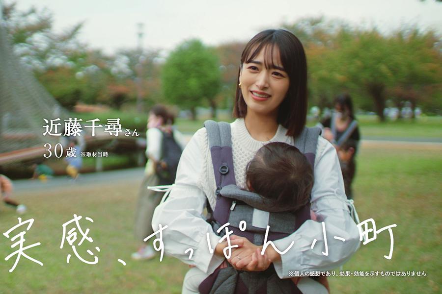 「すっぽん小町」の新テレビCMに出演する近藤千尋