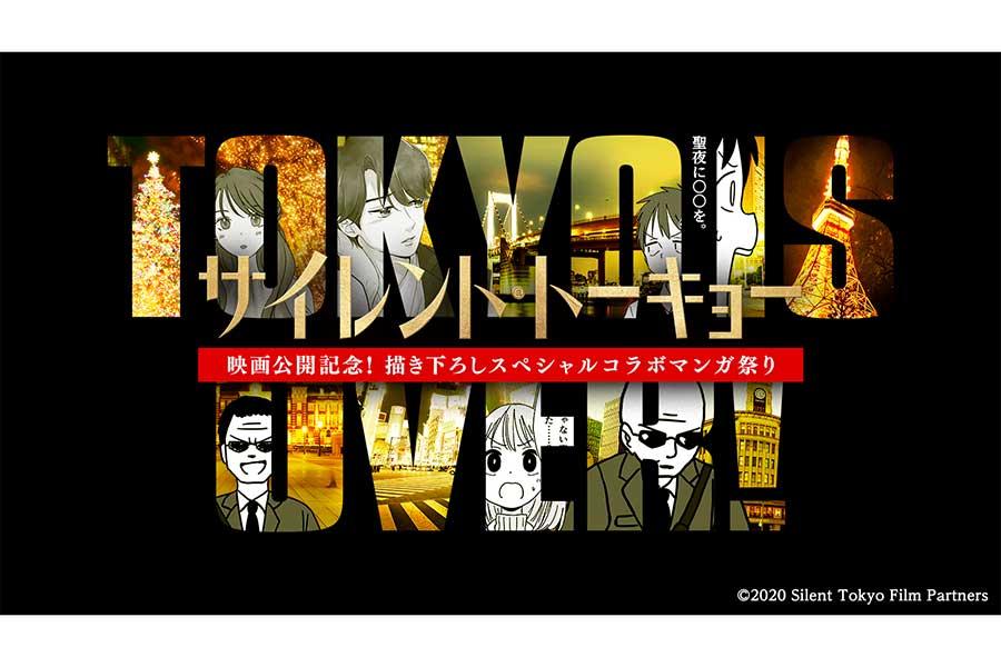 異色のコラボ漫画で描かれた映画「サイレント・トーキョー」のビジュアル【写真:(C)2020 Silent Tokyo Film Partners】