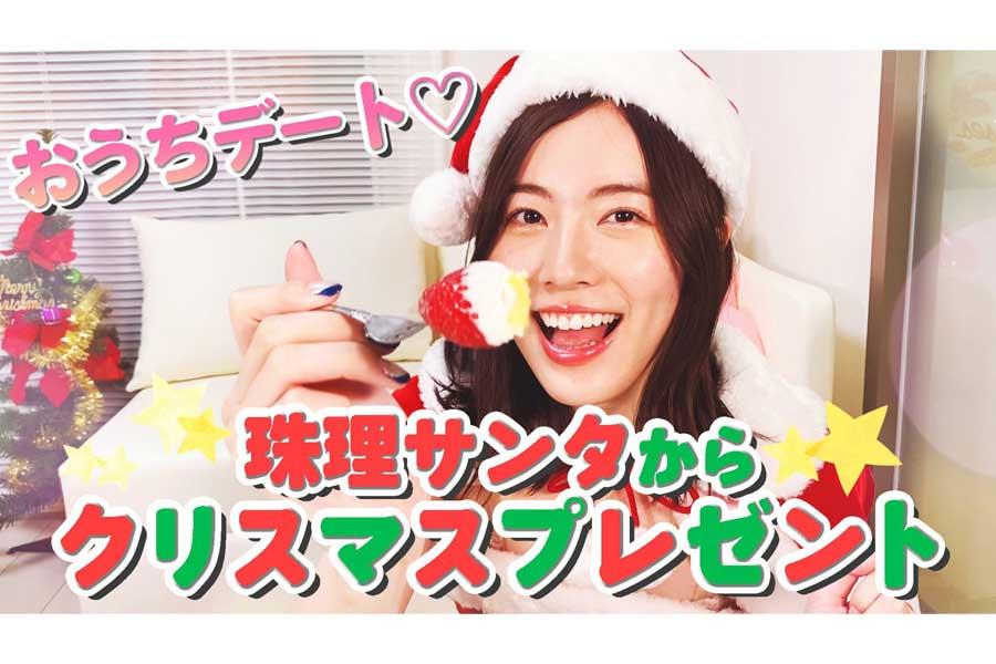 松井珠理奈がクリスマスイブに夢の企画実施 「パワーをお届けできたら」