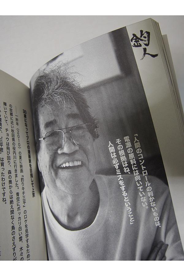 釣り人が納得する漫画を描いた矢口高雄さん(世良氏の著書「釣人かく語りき」より)【提供:世良康】