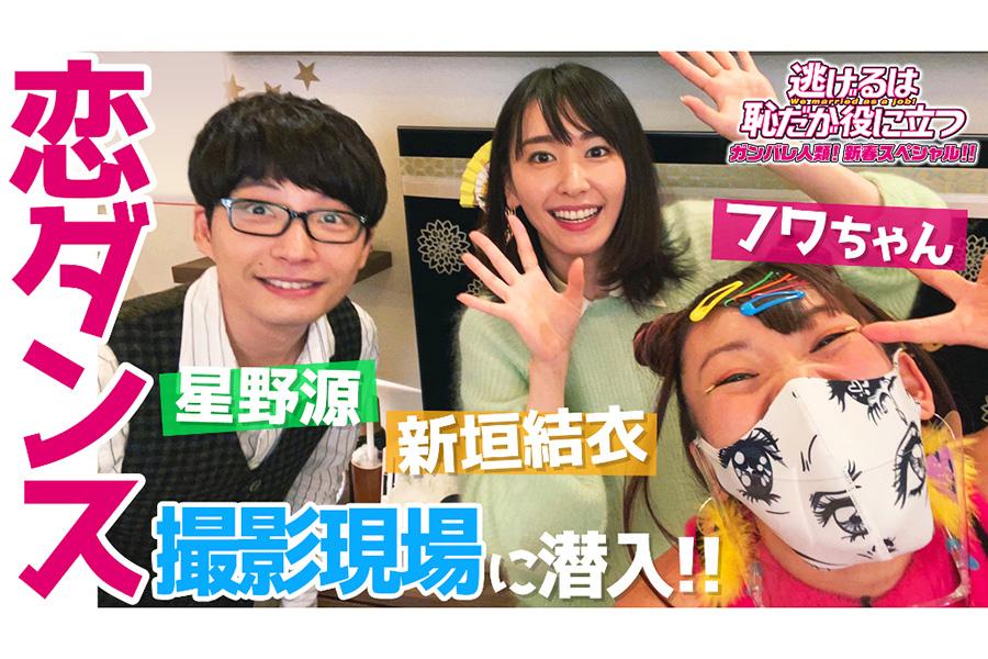 フワちゃんが「恋ダンス」撮影現場に突撃【写真:(C)TBS】