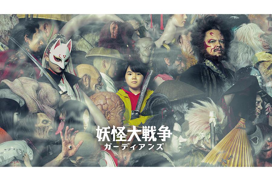映画「妖怪大戦争 ガーディアンズ」ムビチケ発売 2大妖怪のオリジナルマスク付き