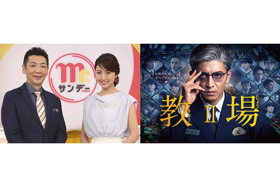 木村拓哉、「Mr.サンデー」初のスタジオ生出演が決定 MC宮根誠司とのトークに注目