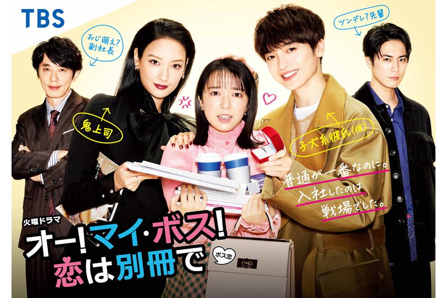 TBS新ドラマ「ボス恋」の主題歌はKis-My-Ft2が担当 上白石萌音主演、玉森裕太も出演