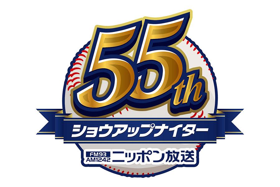 「ニッポン放送ショウアップナイター」55周年公式ロゴ