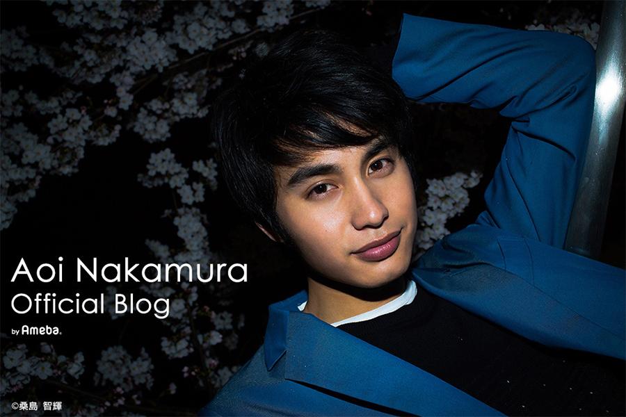 (C)中村蒼オフィシャルブログ Powered by Ameba