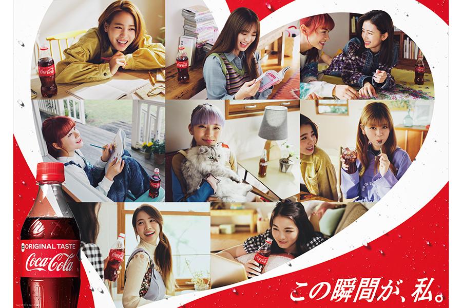 "NiziU、「コカ・コーラ」新CMに登場 MAYUKAへの""サプライズ映像""も収録"