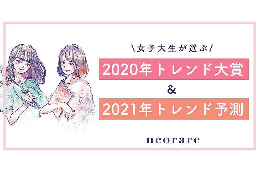 現役女子学生2200人が選ぶ2020年トレンド大賞&2021年トレンド予測トップ10発表