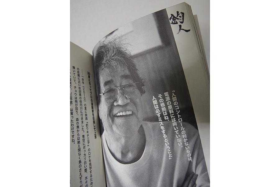 漫画家・矢口高雄さん追悼 こだわり反映した「釣りキチ三平」は釣り人をワクワクさせた