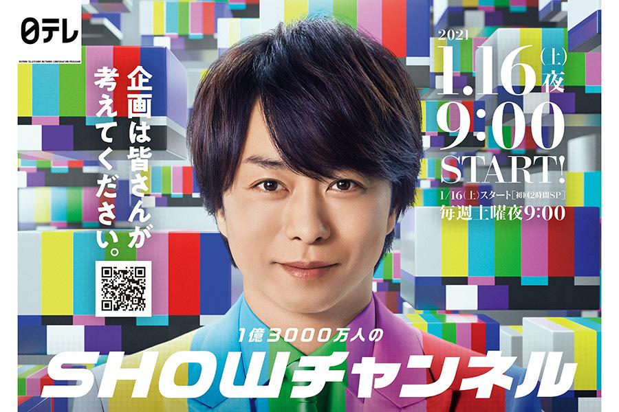 櫻井翔の新番組「1億3000万人のSHOWチャンネル」、初回は2時間SPに決定