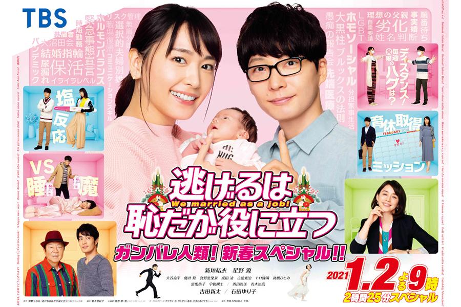 みくりと平匡がママとパパに! 「逃げ恥」新春SPは1月2日放送