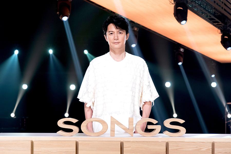 「SONGS」に登場する福山雅治【写真:(C)NHK】