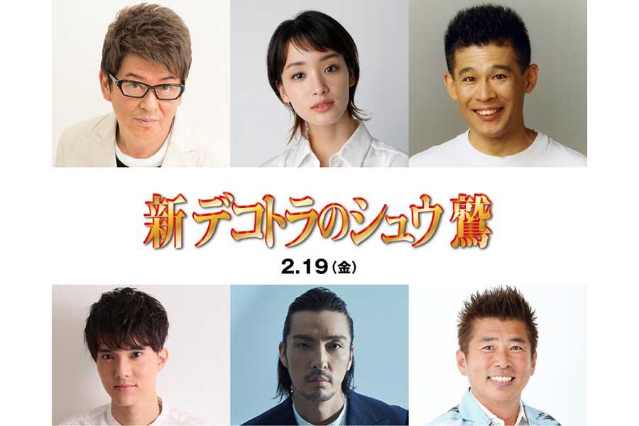 哀川翔主演「デコトラの鷲」12年ぶり新作 マドンナは剛力彩芽、オネエで若旦那が初出演