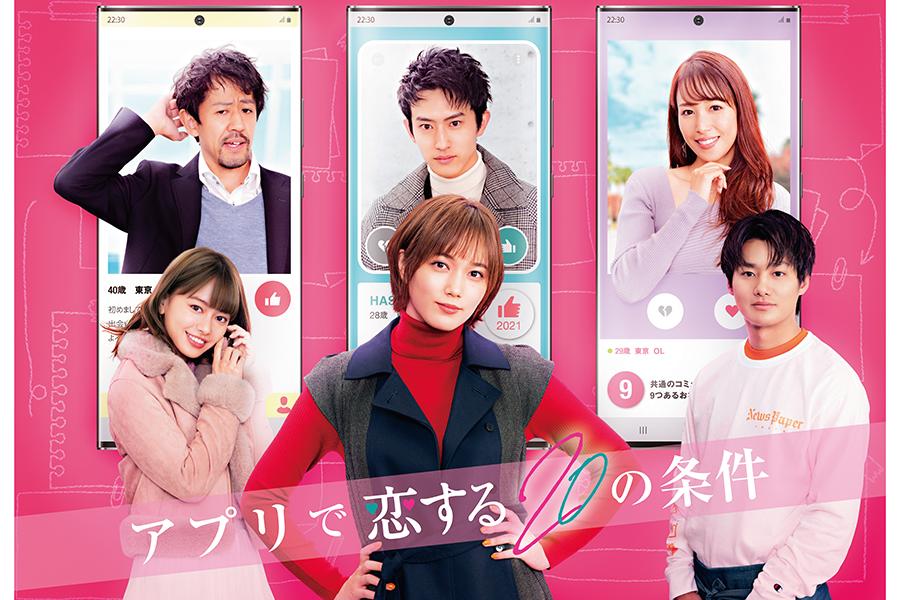 「アプリで恋する20の条件」【写真:(C)日本テレビ】