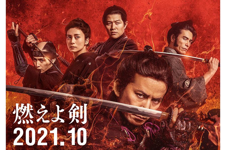 岡田准一主演「燃えよ剣」 延期を挟み、2021年10月公開決定