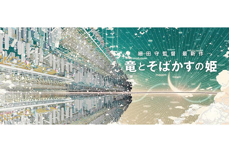細田守監督、新作「竜とそばかすの姫」来年夏公開 ネット世界がテーマ