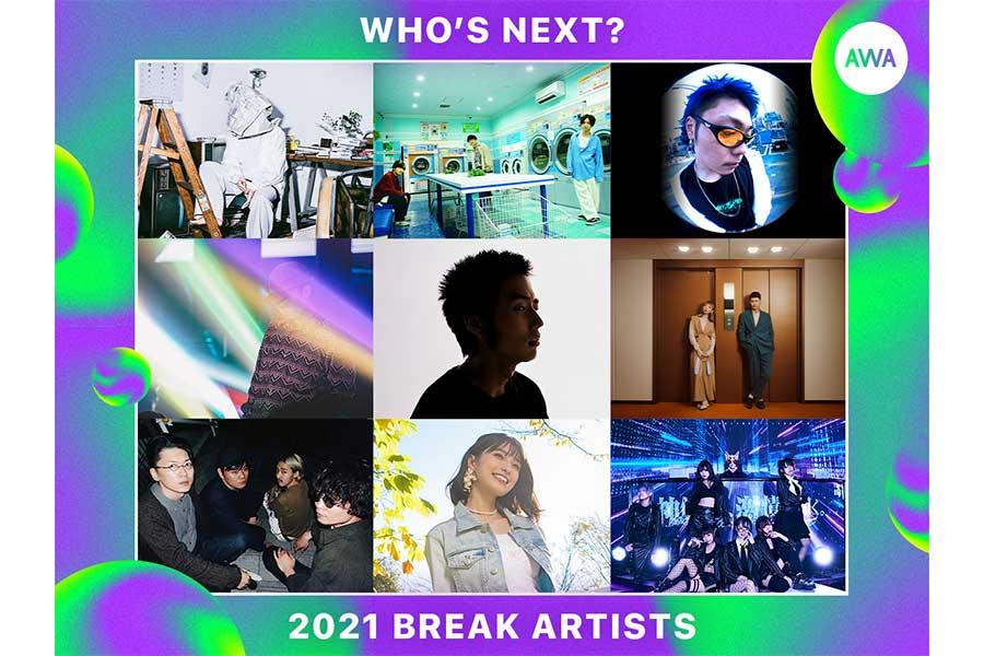 2021年の「ブレイクアーティスト」を全9部門で選出