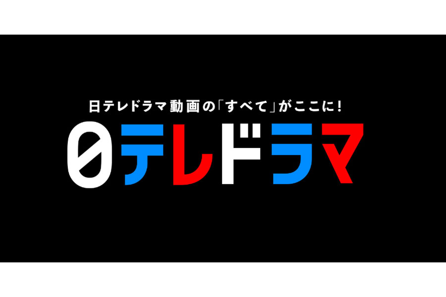 日テレ、ドラマ専門のYouTubeチャンネル開設【写真:(C)日本テレビ】