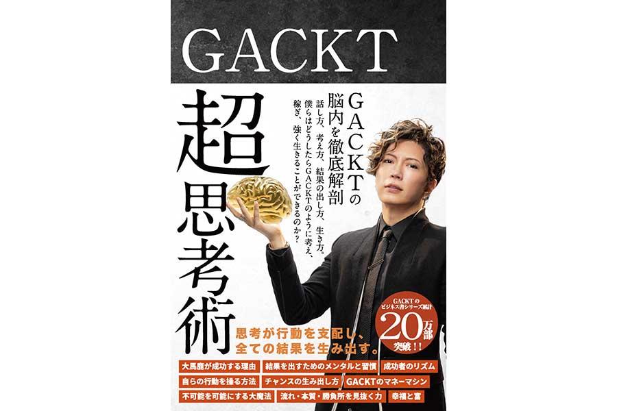 """格付け65連勝の""""一流芸能人""""GACKT、思考をひも解く新刊「GACKT超思考術」が発売"""