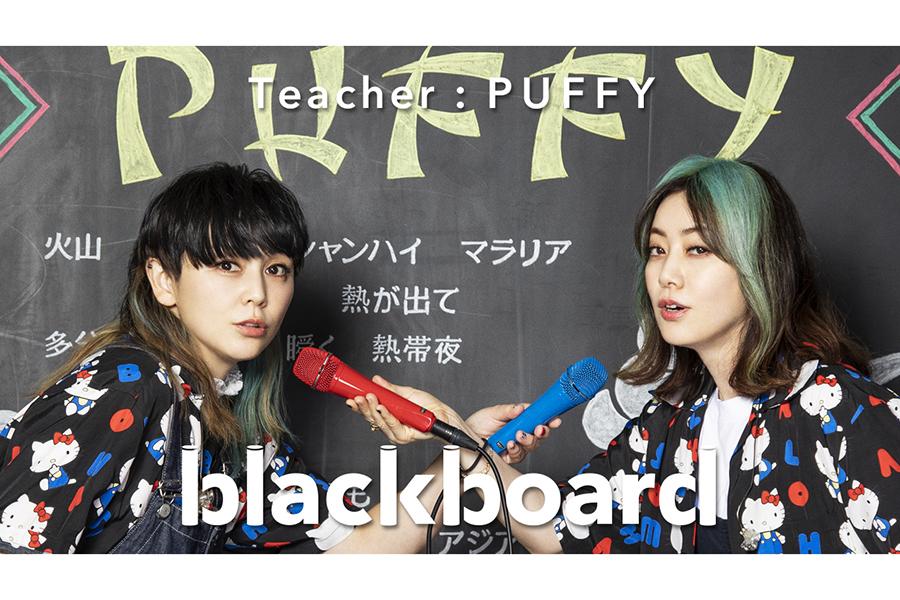 PUFFY、デビュー曲「アジアの純真」を黒板の前で熱唱 話題のYouTubeチャンネルに出演