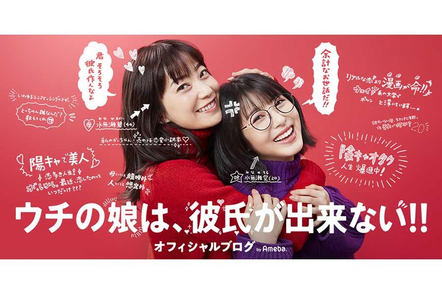 菅野美穂&浜辺美波、ミニブタ抱っこの母娘2ショット「美人親子」「可愛すぎ」と話題