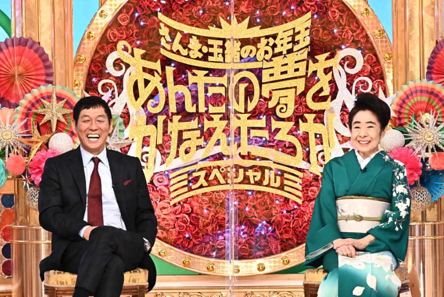 明石家さんまと中村玉緒の名コンビが夢実現の瞬間を届ける【写真:(C)TBS】