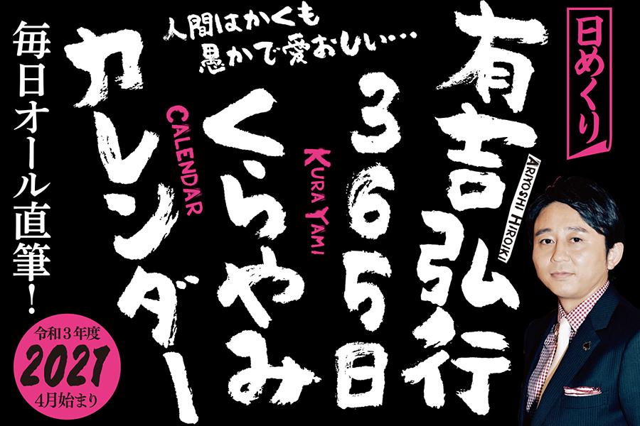 「有吉弘行 365日くらやみカレンダー」の表紙【写真:(C)有吉弘行365日くらやみカレンダー/双葉社】