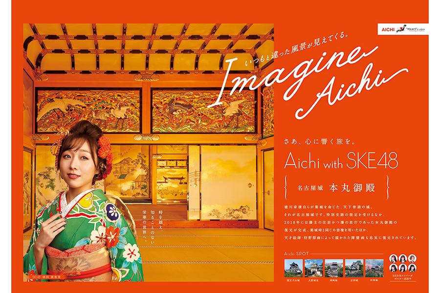 愛知県観光PRポスターに「SKE48」の須田亜香里らが登場