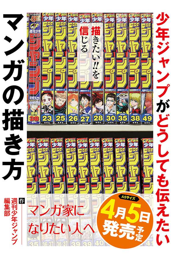 """週刊少年ジャンプ編集部公式""""マンガの描き方本""""発売"""