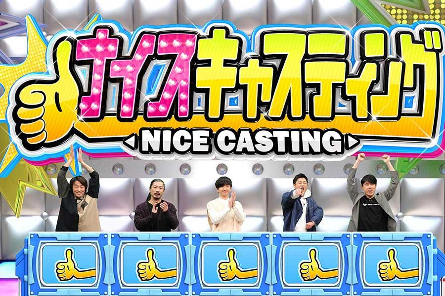 新ステージ「ナイスキャスティング」にパンサーが挑戦【写真:(C)フジテレビ】