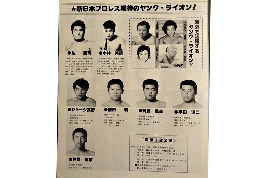 昭和のヤングライオンを紹介する新日本のパンフレット(筆者購入)