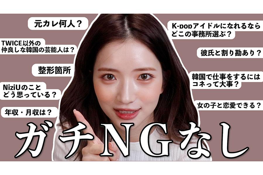 元JYP日本人練習生1号・南りほ、ファンの質問にNGなしで回答 元カレの人数や整形話も
