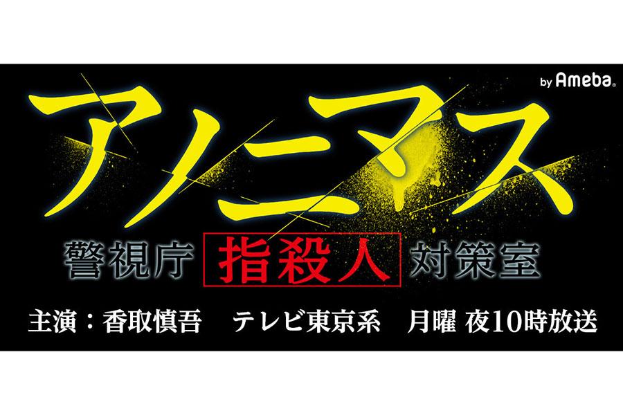 """(C)「アノニマス~警視庁""""指殺人""""対策室~」オフィシャルブログ Powered by Ameba"""