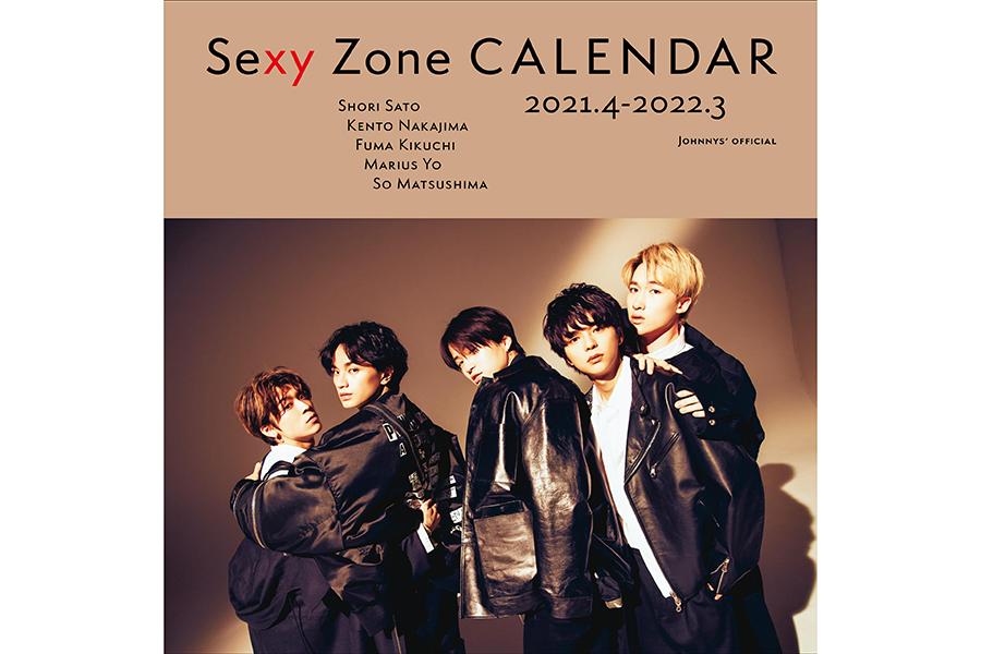 Sexy Zone「2021年度カレンダー」カバー解禁 話題の写真家が撮り下ろし