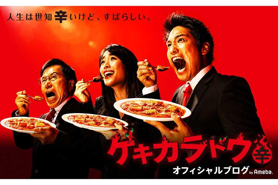 (C)ゲキカラドウ オフィシャルブログ Powered by Ameba