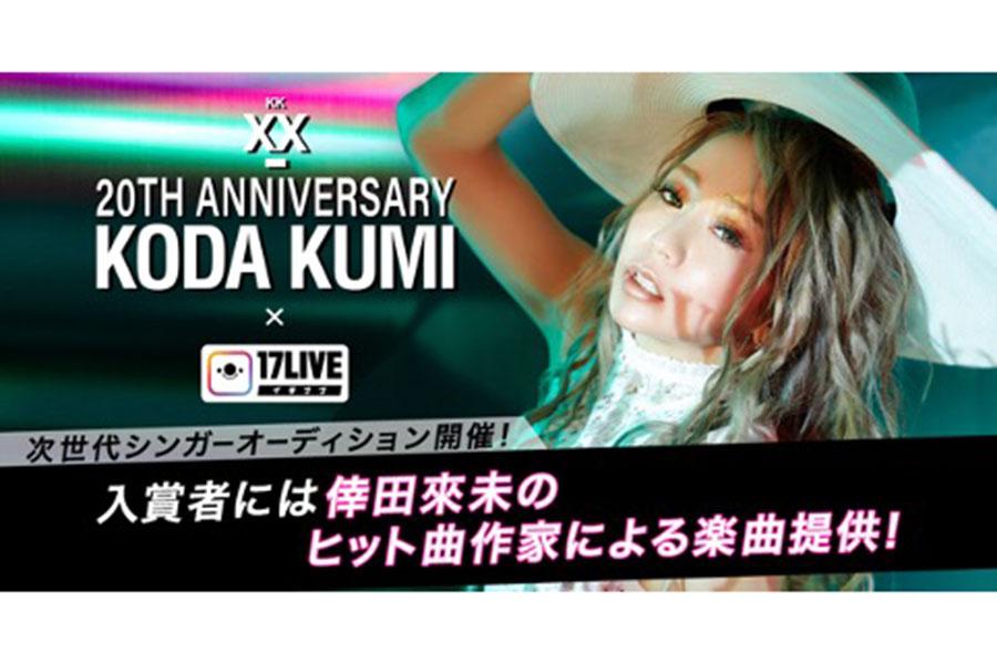 倖田來未が「17LIVE」で次世代シンガーオーディションを開催