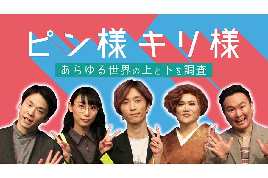 「ピン様×キリ様」【写真:(C)テレビ朝日】