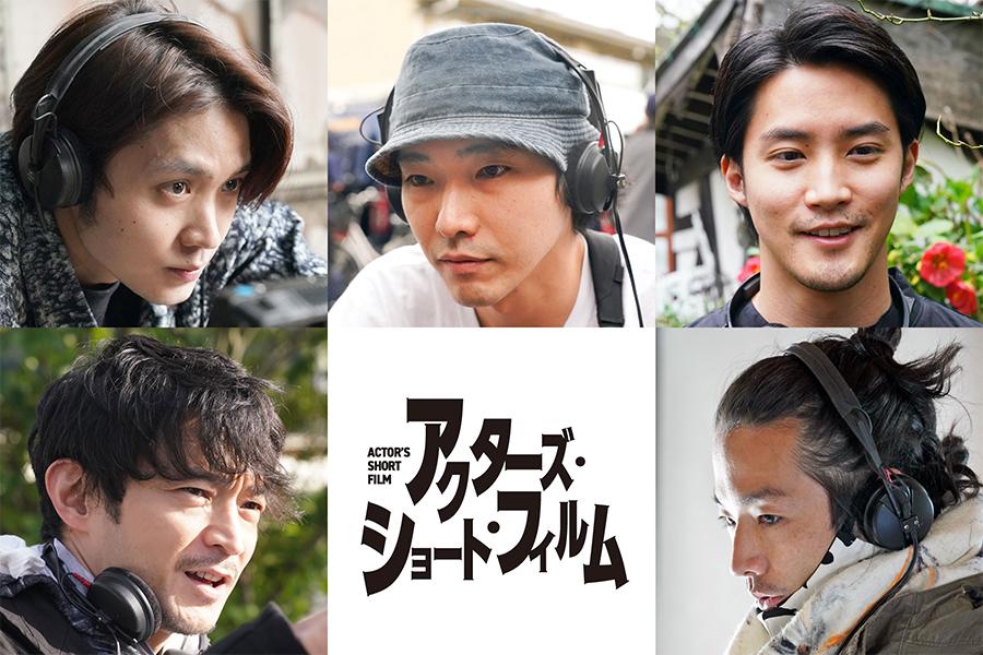 磯村勇斗、森山未來ら5人の俳優がショートフィルム監督に挑戦 世界目指すプロジェクト